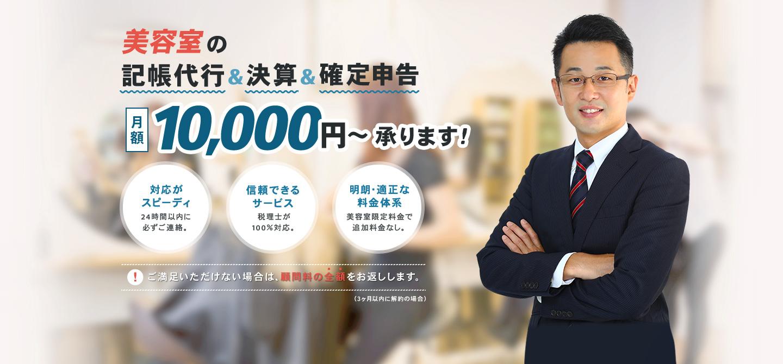 美容室の記帳代行&決算&確定申告を、月額00,000円から承ります!