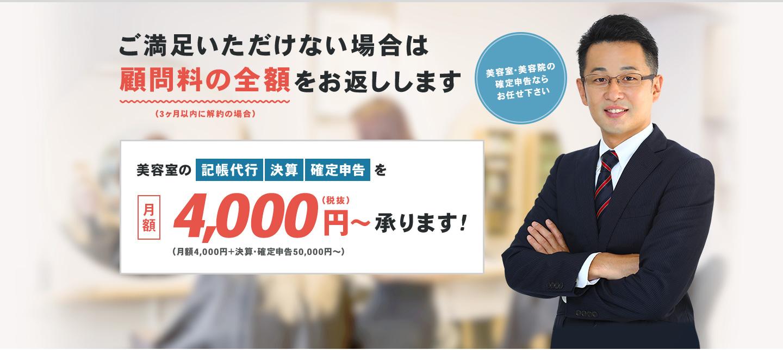 ご満足いただけない場合は顧問料の全額をお返しします 月額4,000円から承ります(月額4,000円+決算・確定申告50,000円~)