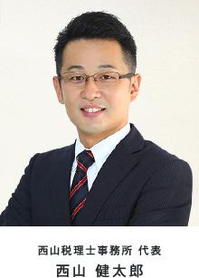西山税理士事務所代表 西山健太郎