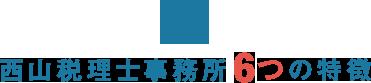西山税理士事務所6つの特徴